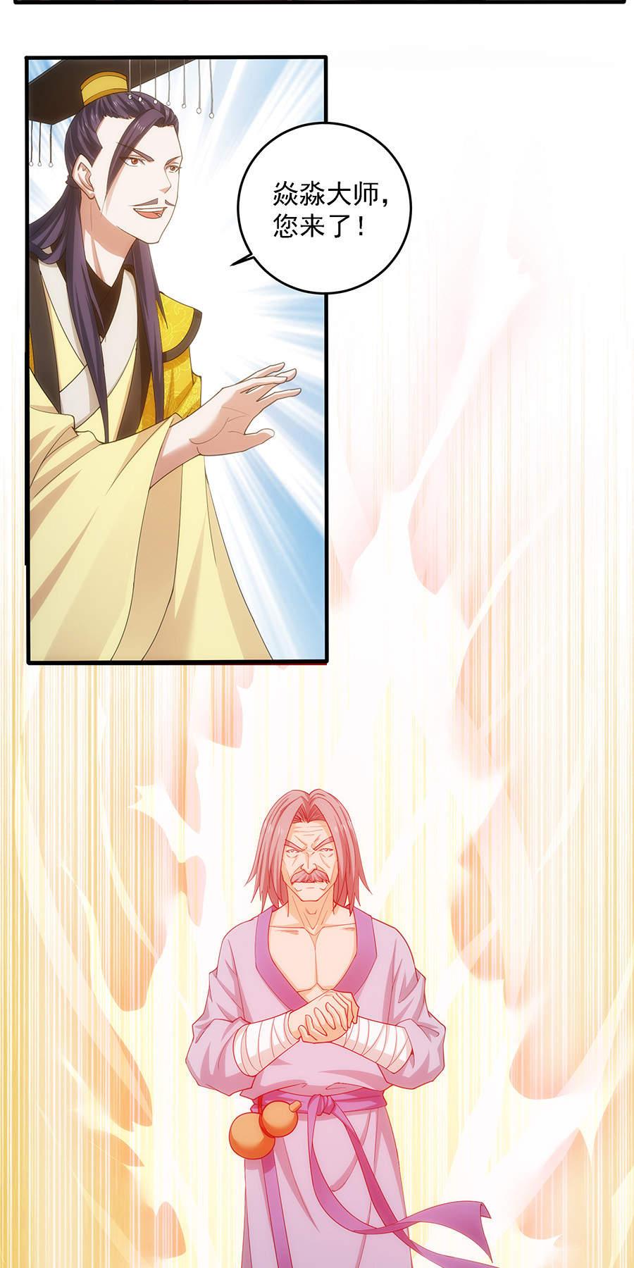 绝世剑神第26话  焱淼登场 第 3