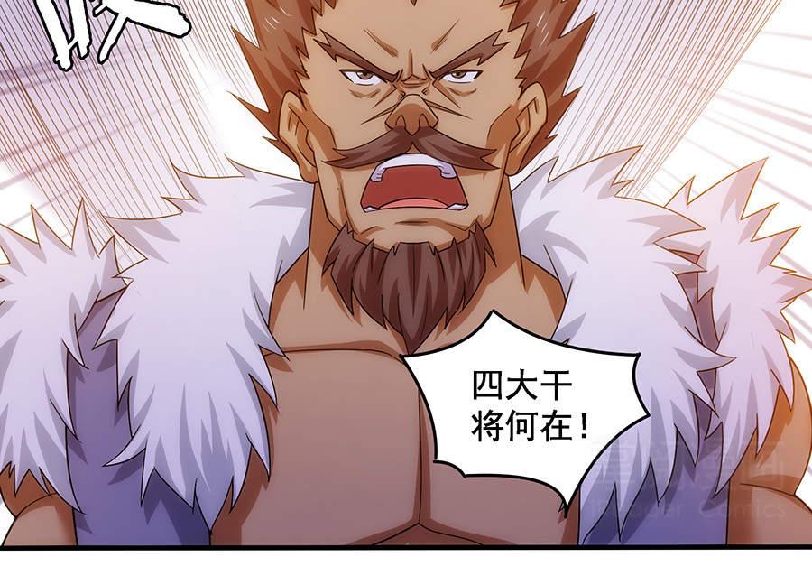 绝世剑神第33话  大战黑鹰 第 10
