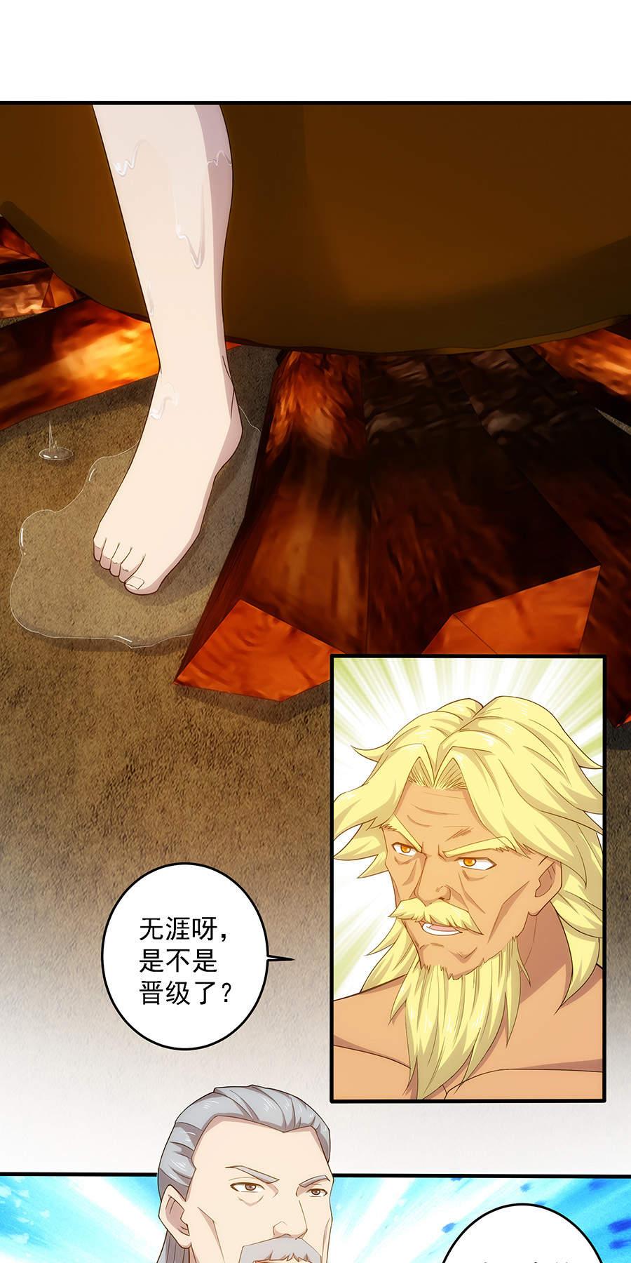 绝世剑神第28话  混乱之城 第 2
