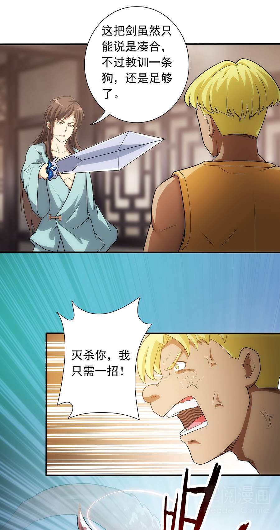 绝世剑神第3话  一剑在手 第 12