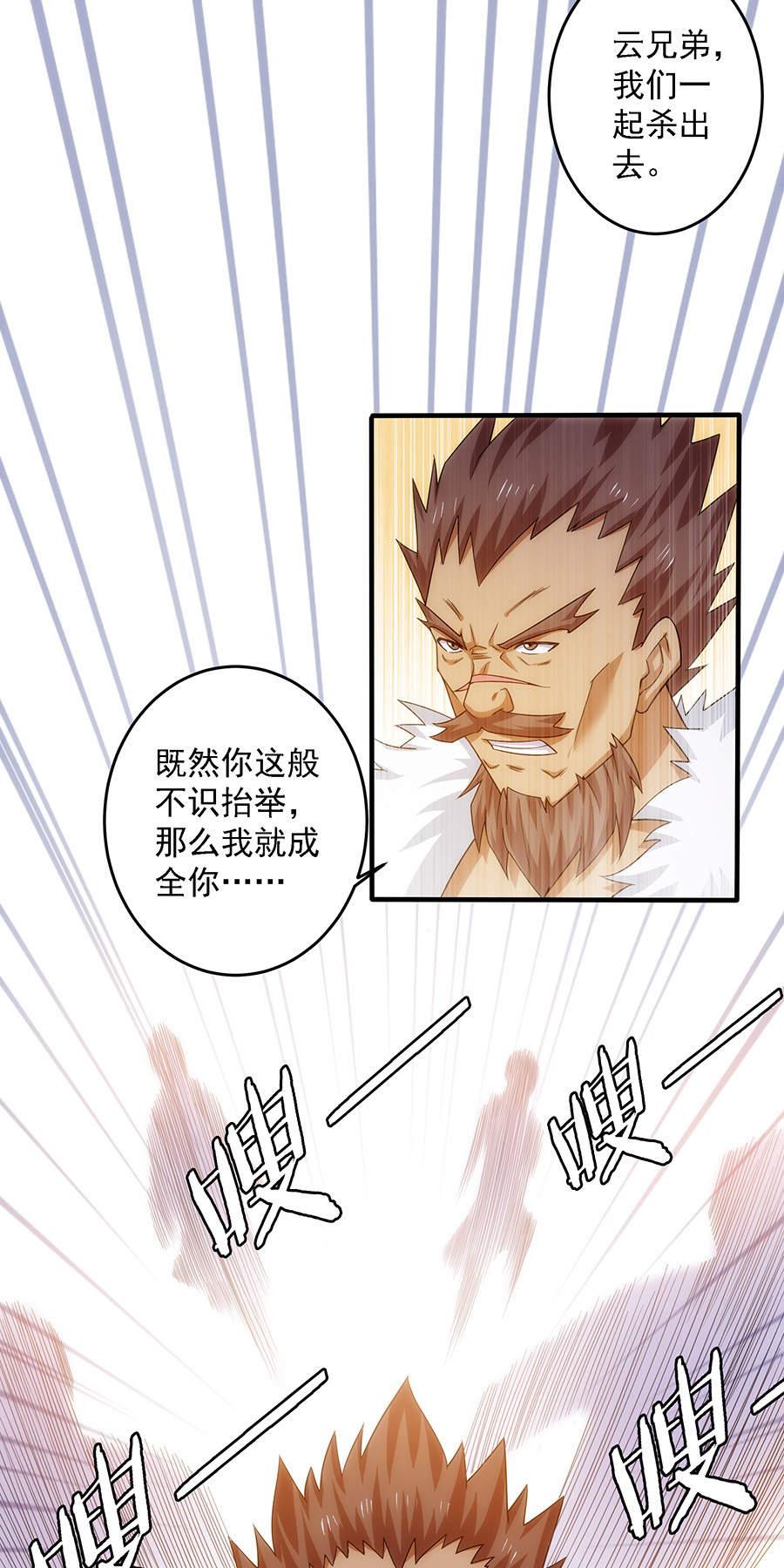 绝世剑神第33话  大战黑鹰 第 9