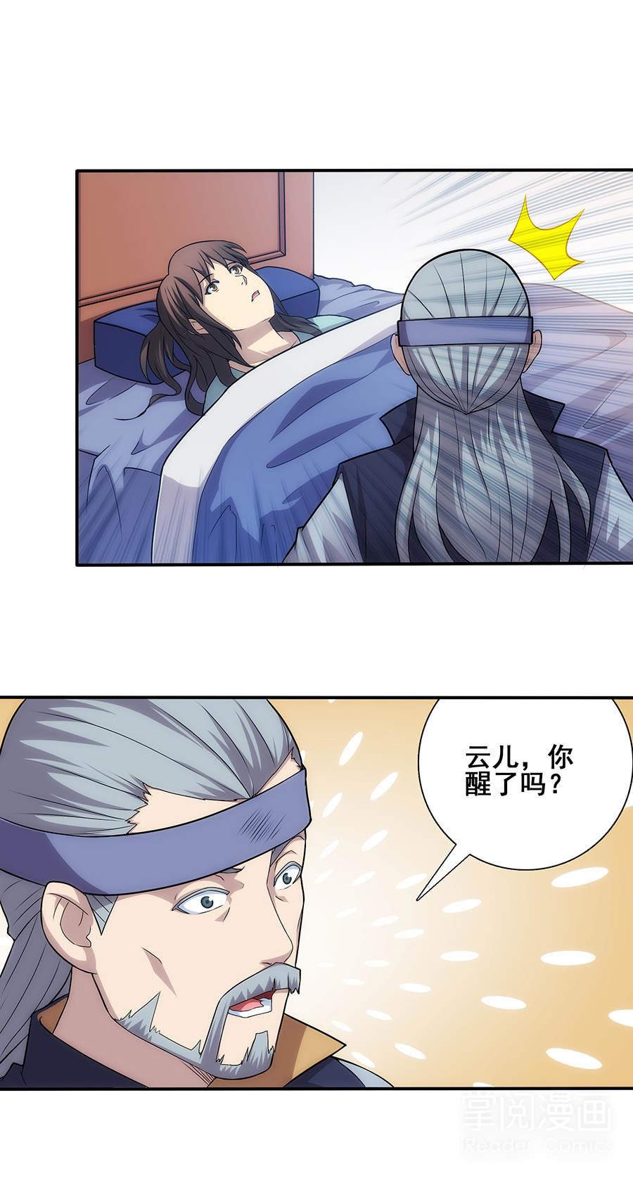 绝世剑神第1话  剑神重生 第 11