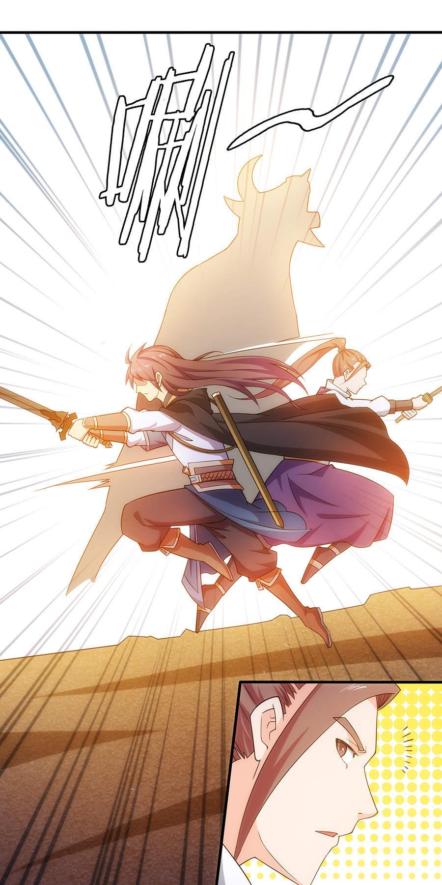 绝世剑神第30话  双战玄兽 第 9