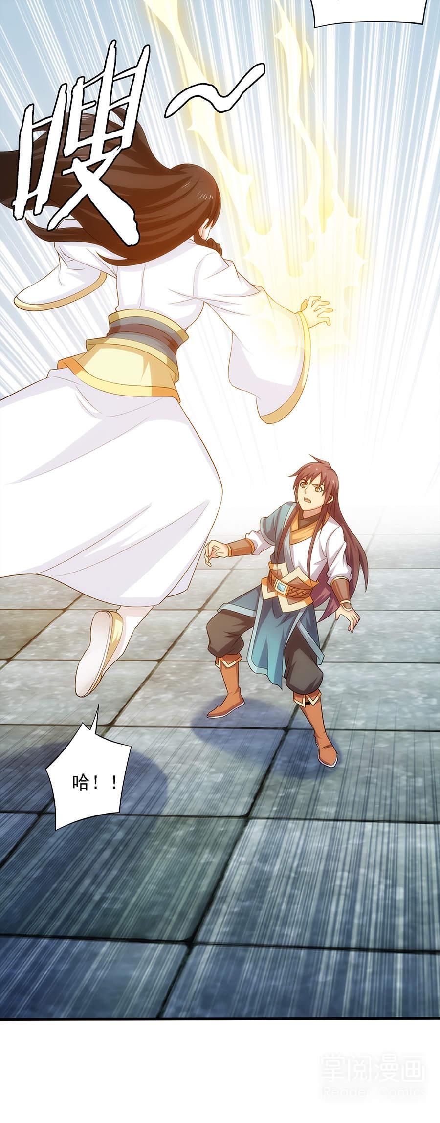 绝世剑神第27话  公主不忿 第 4