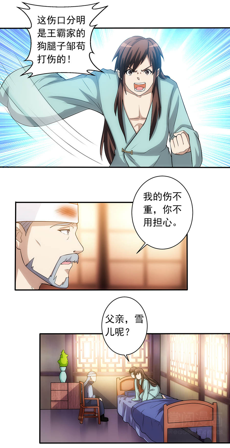 绝世剑神第2话  恶奴上门 第 4
