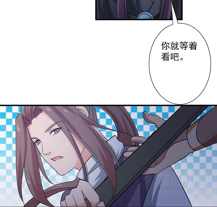 绝世剑神第36话  炼制兵器 第 10