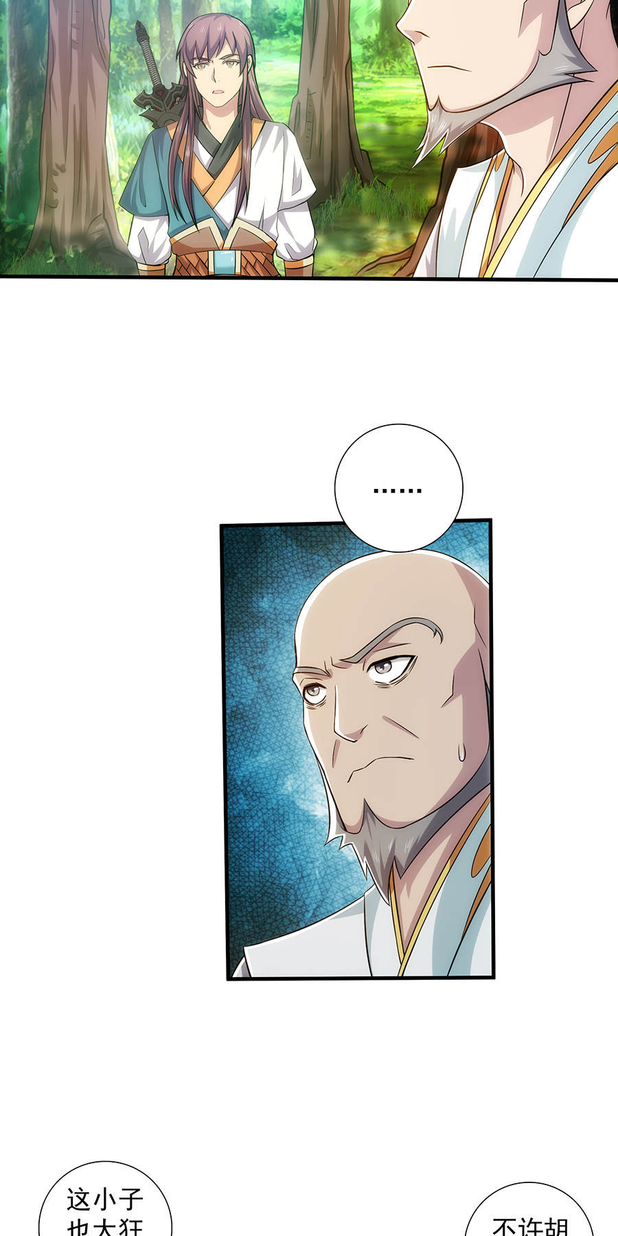 绝世剑神第46话  白鹤长老 第 3