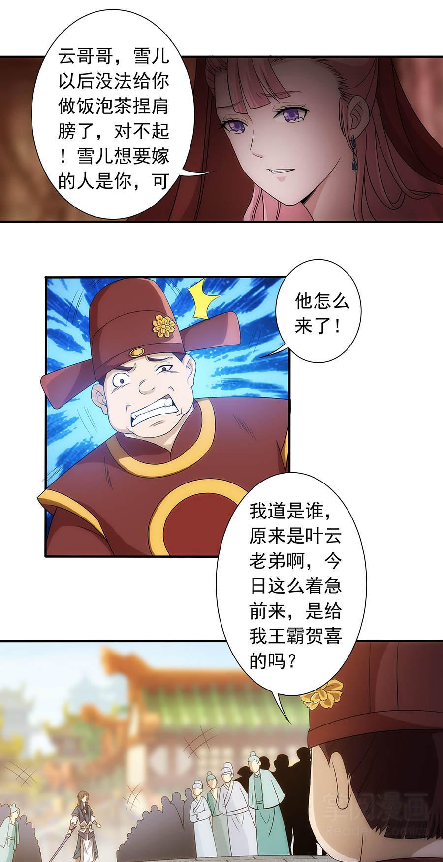 绝世剑神第4话  怒劫花轿 第 4