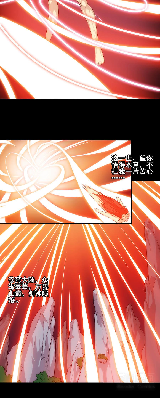 绝世剑神第1话  剑神重生 第 7