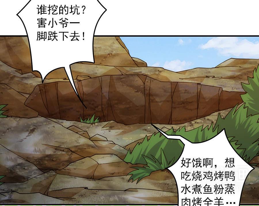 绝世剑神第35话  小叶小爷 第 3