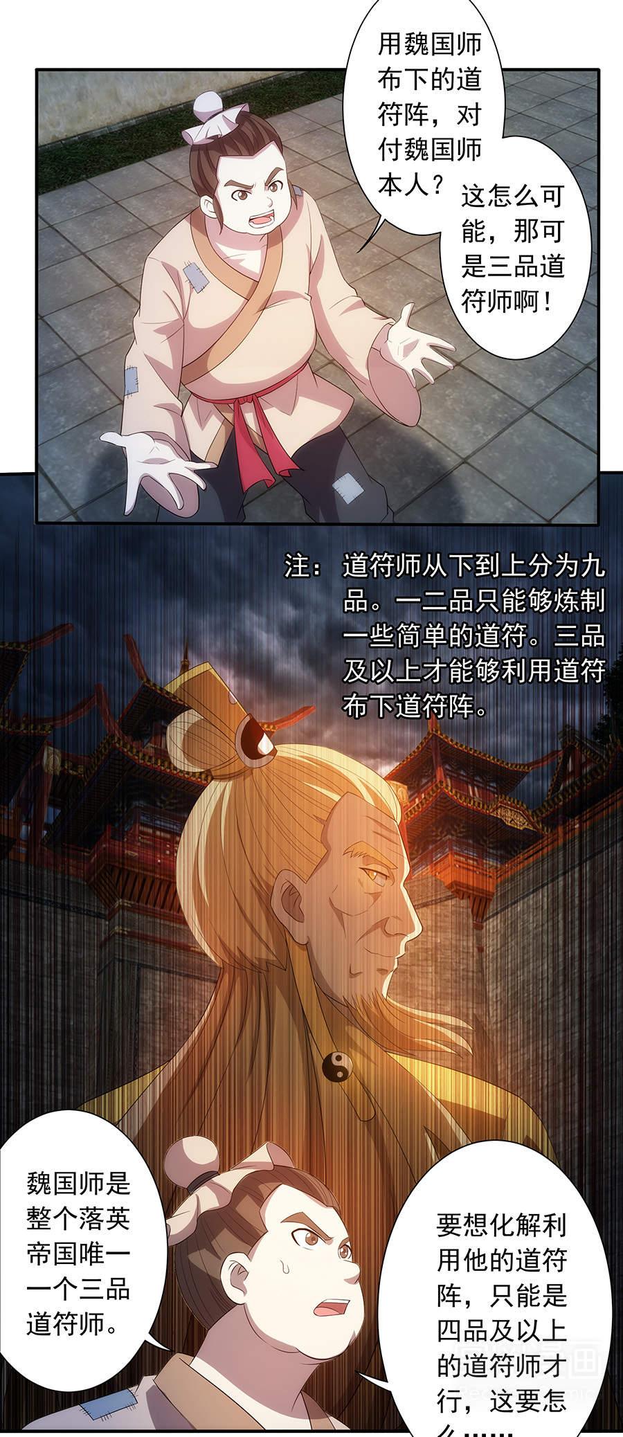 绝世剑神第10话  智破杀阵 第 4