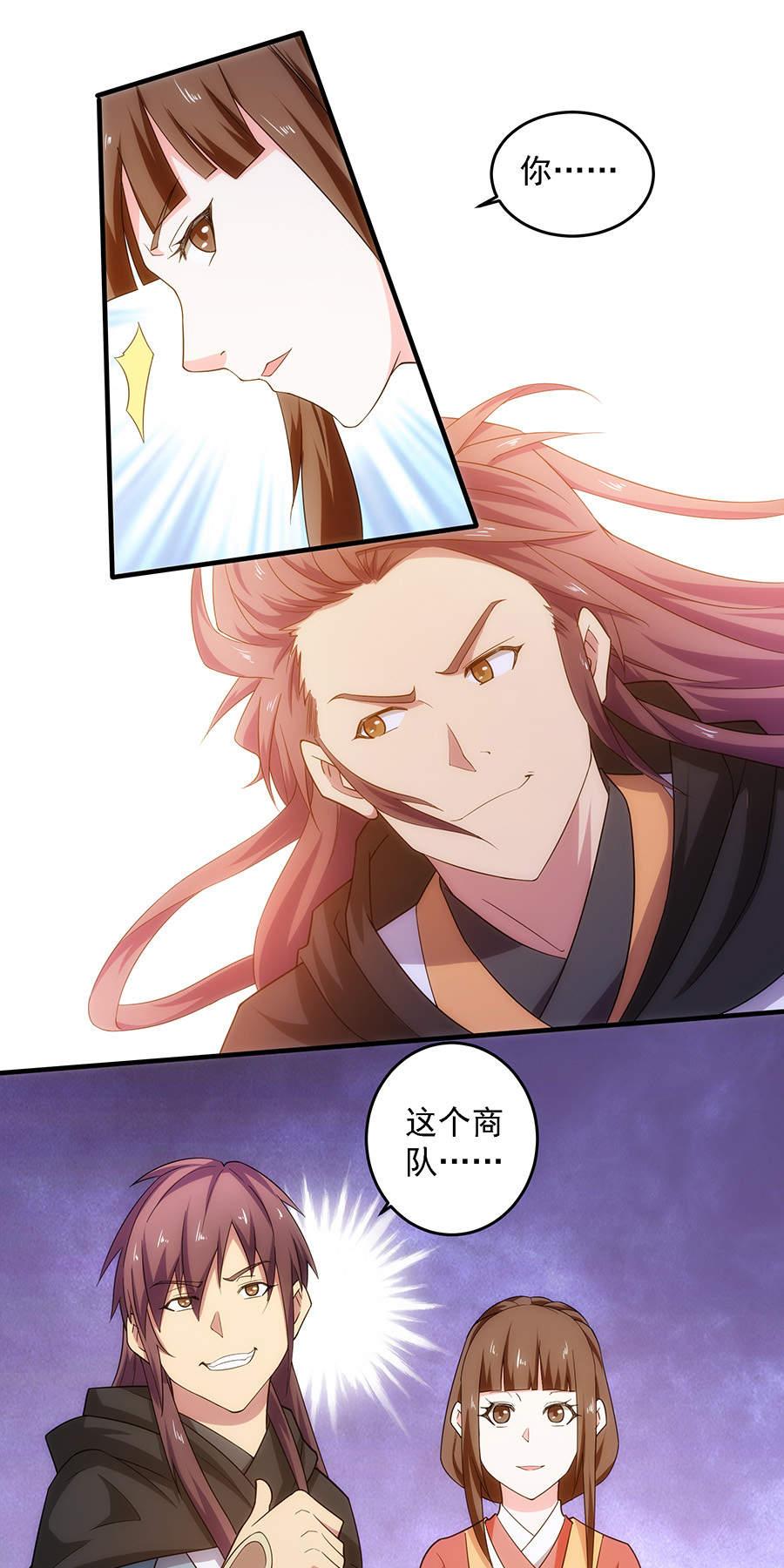 绝世剑神第31话  暴打黑鹰 第 8