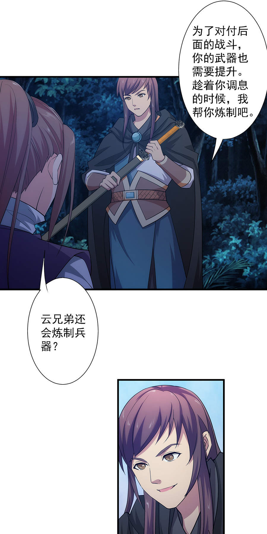 绝世剑神第36话  炼制兵器 第 9