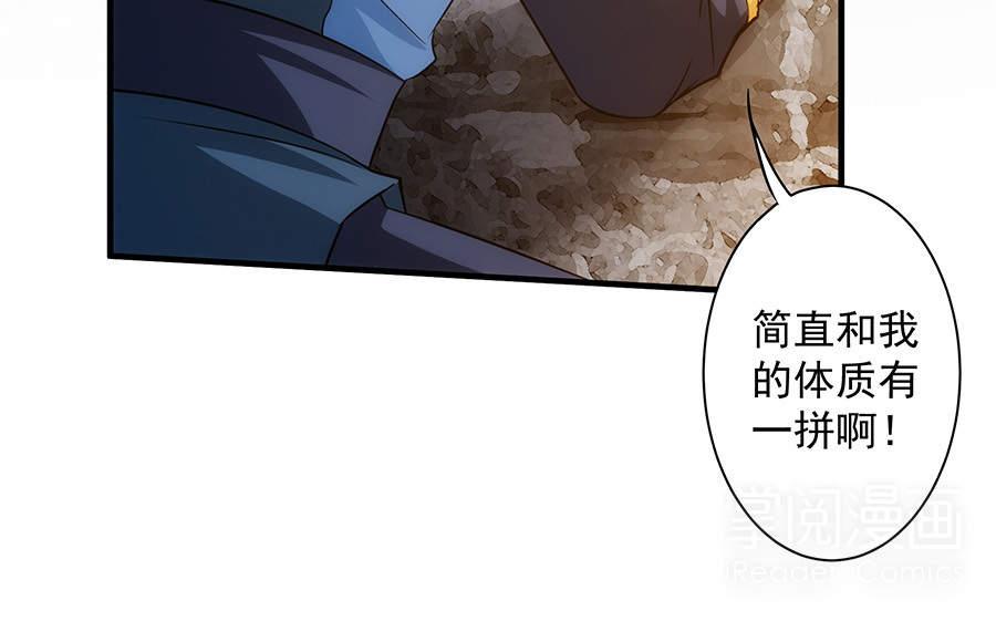绝世剑神第39话  九劫圣体 第 9