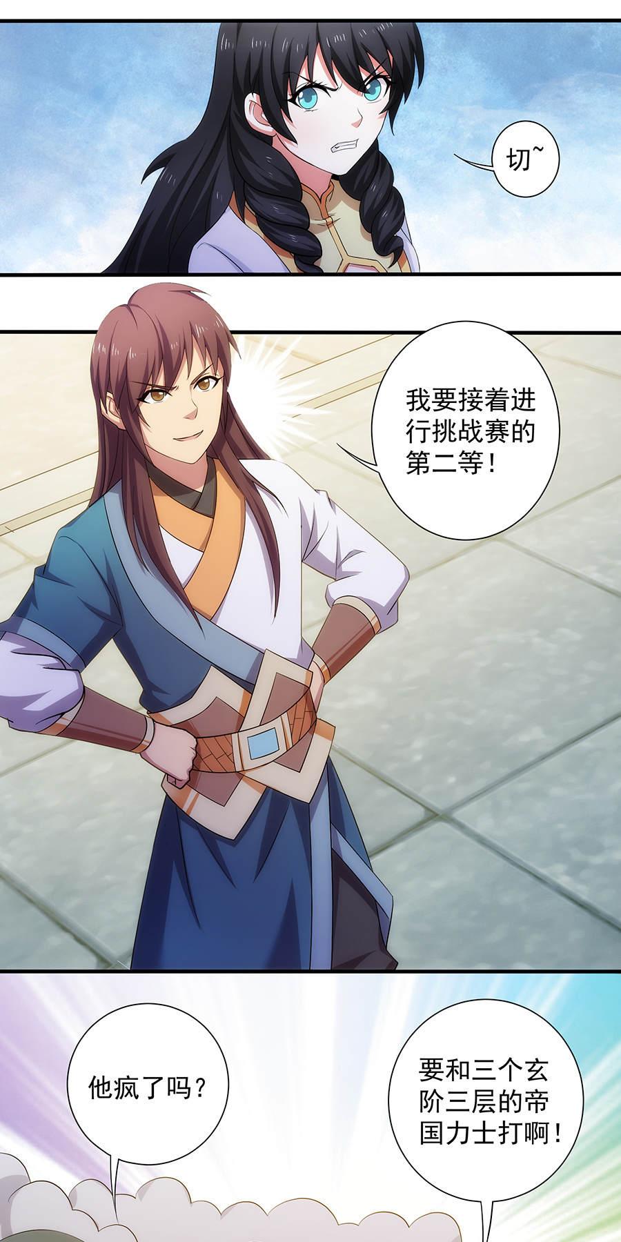 绝世剑神第23话  互不服输 第 4