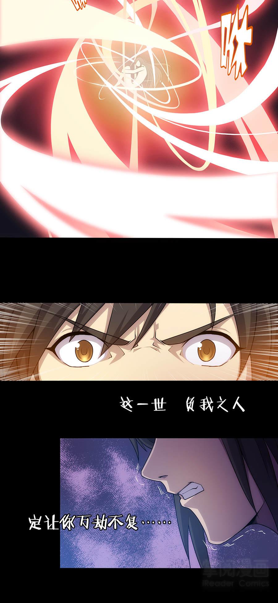 绝世剑神第1话  剑神重生 第 5