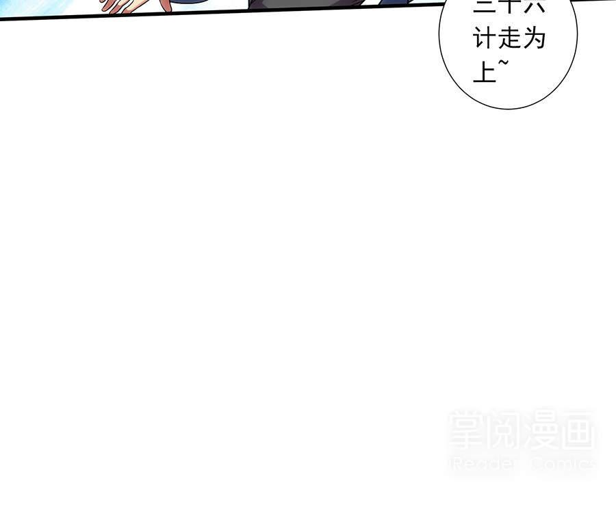 绝世剑神第38话  赵寒吃瘪 第 8