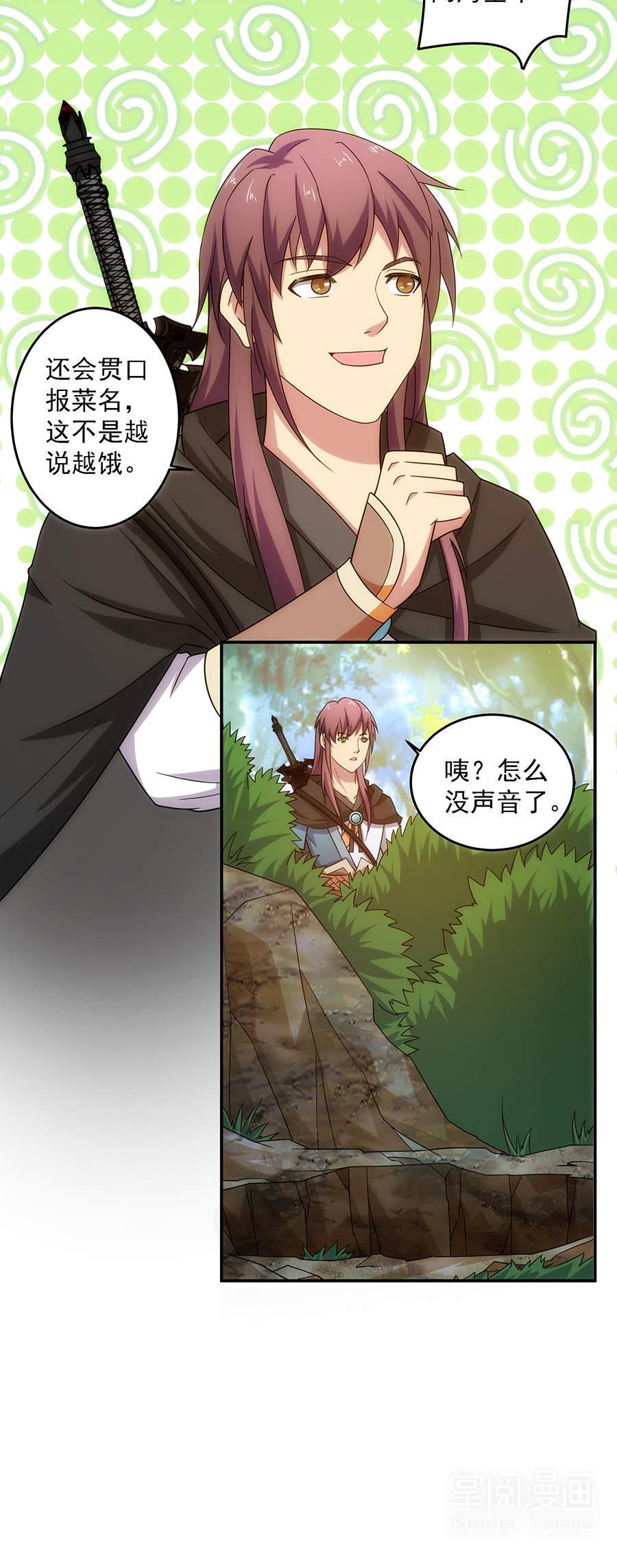 绝世剑神第35话  小叶小爷 第 4