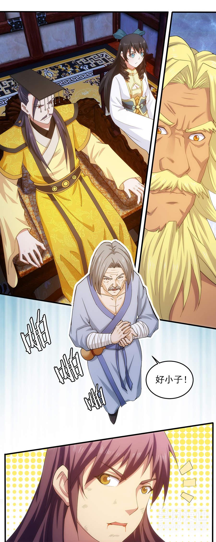 绝世剑神第26话  焱淼登场 第 2