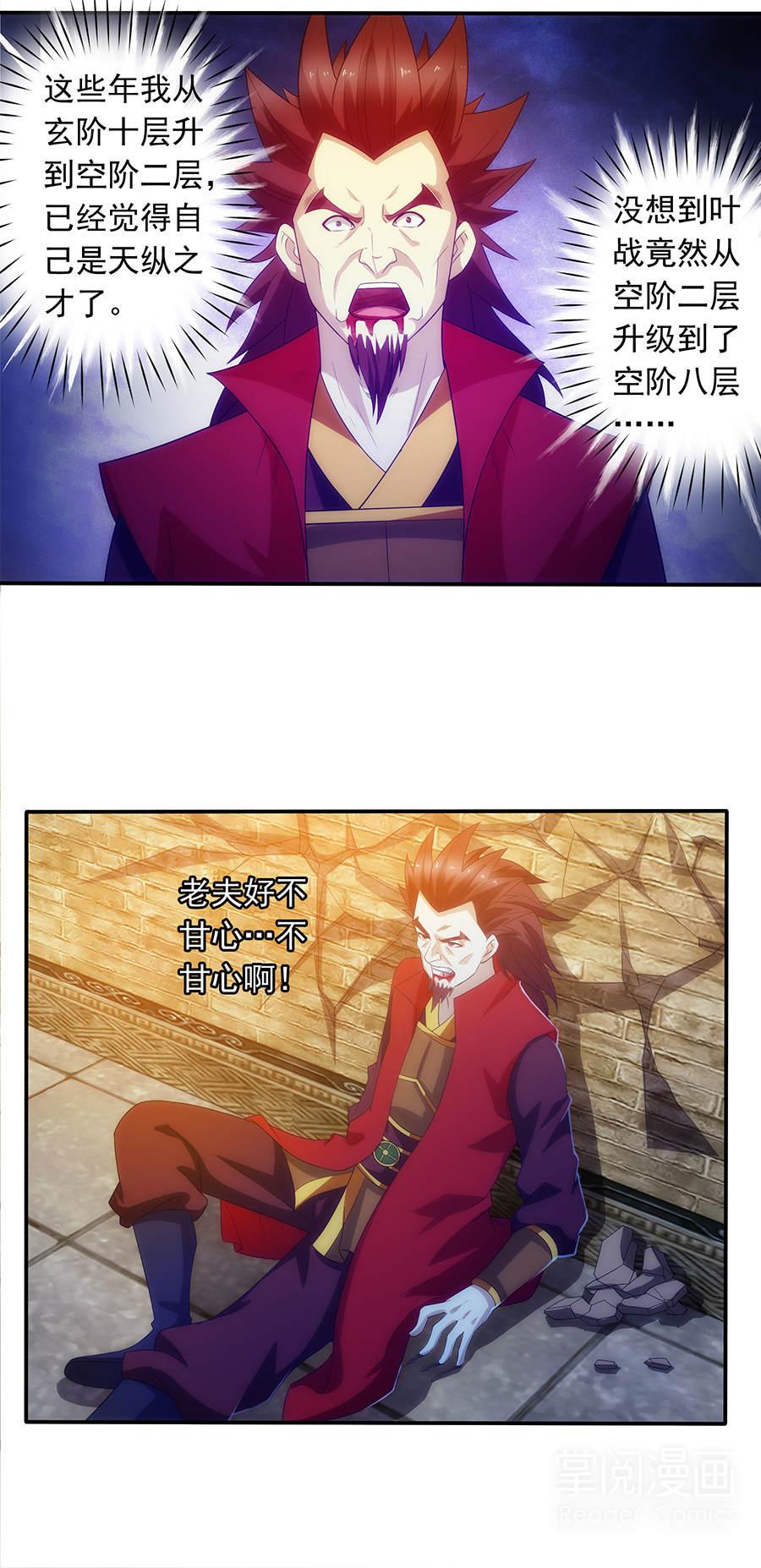 绝世剑神第9话  太极必杀 第 5
