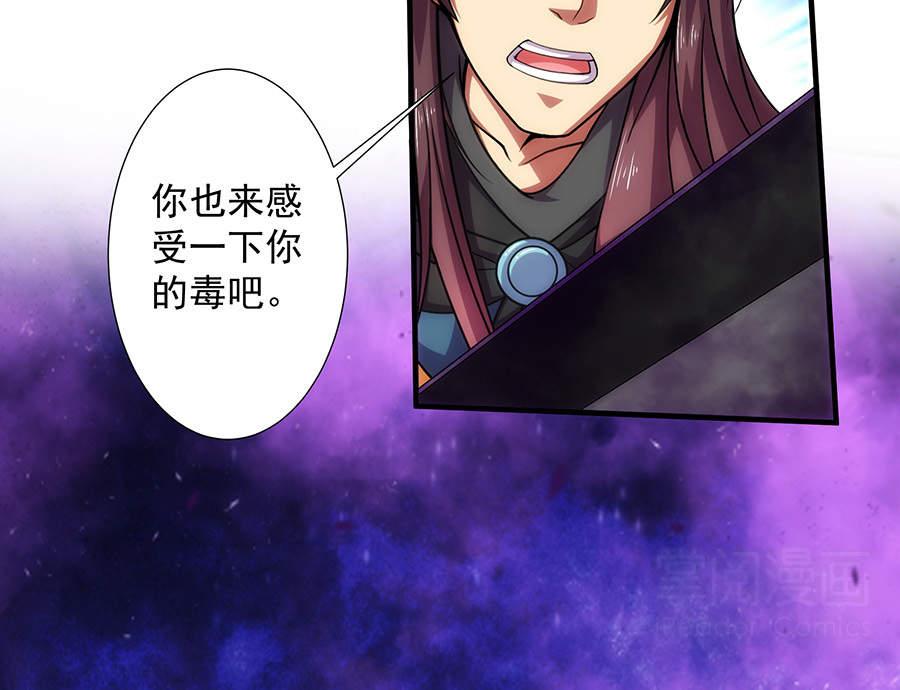 绝世剑神第38话  赵寒吃瘪 第 5