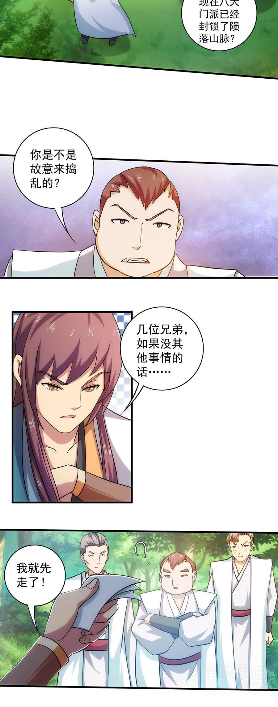 绝世剑神第44话  大战白鹤 第 8