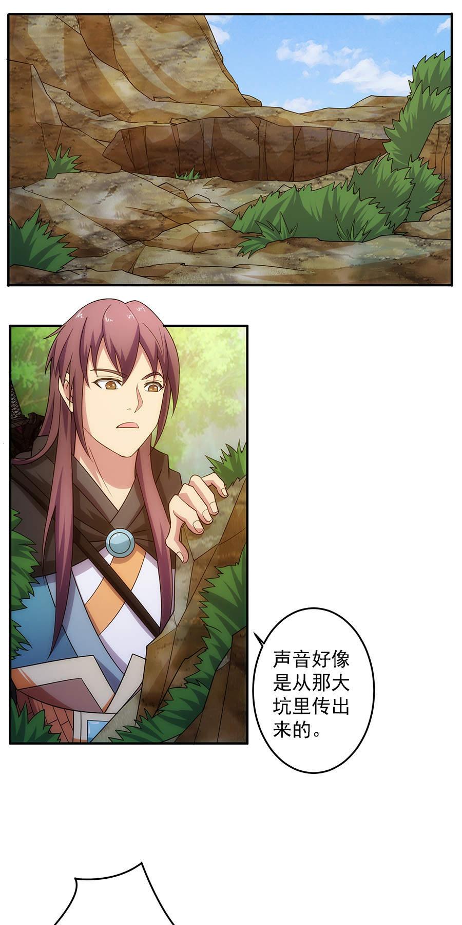 绝世剑神第35话  小叶小爷 第 2