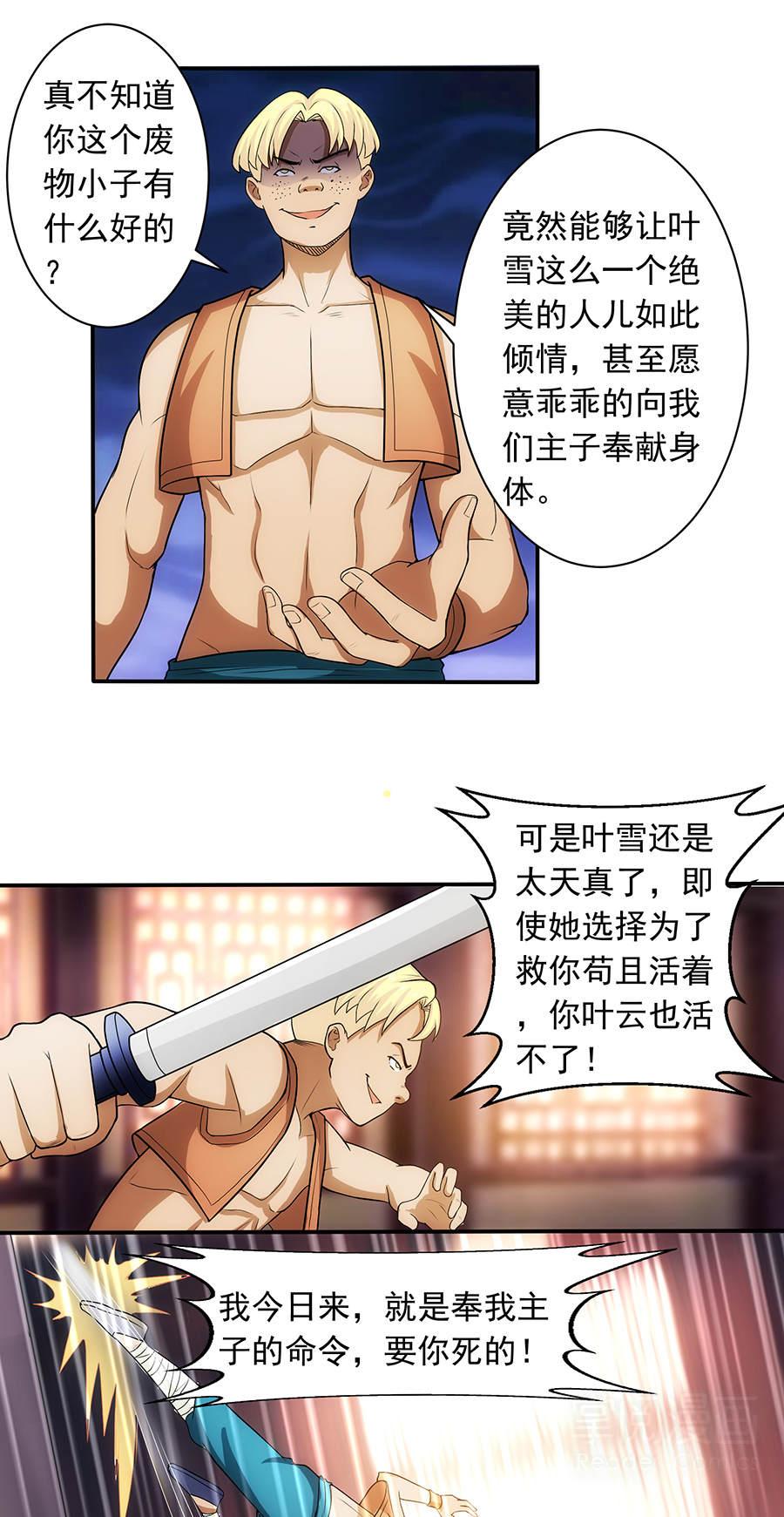 绝世剑神第2话  恶奴上门 第 12