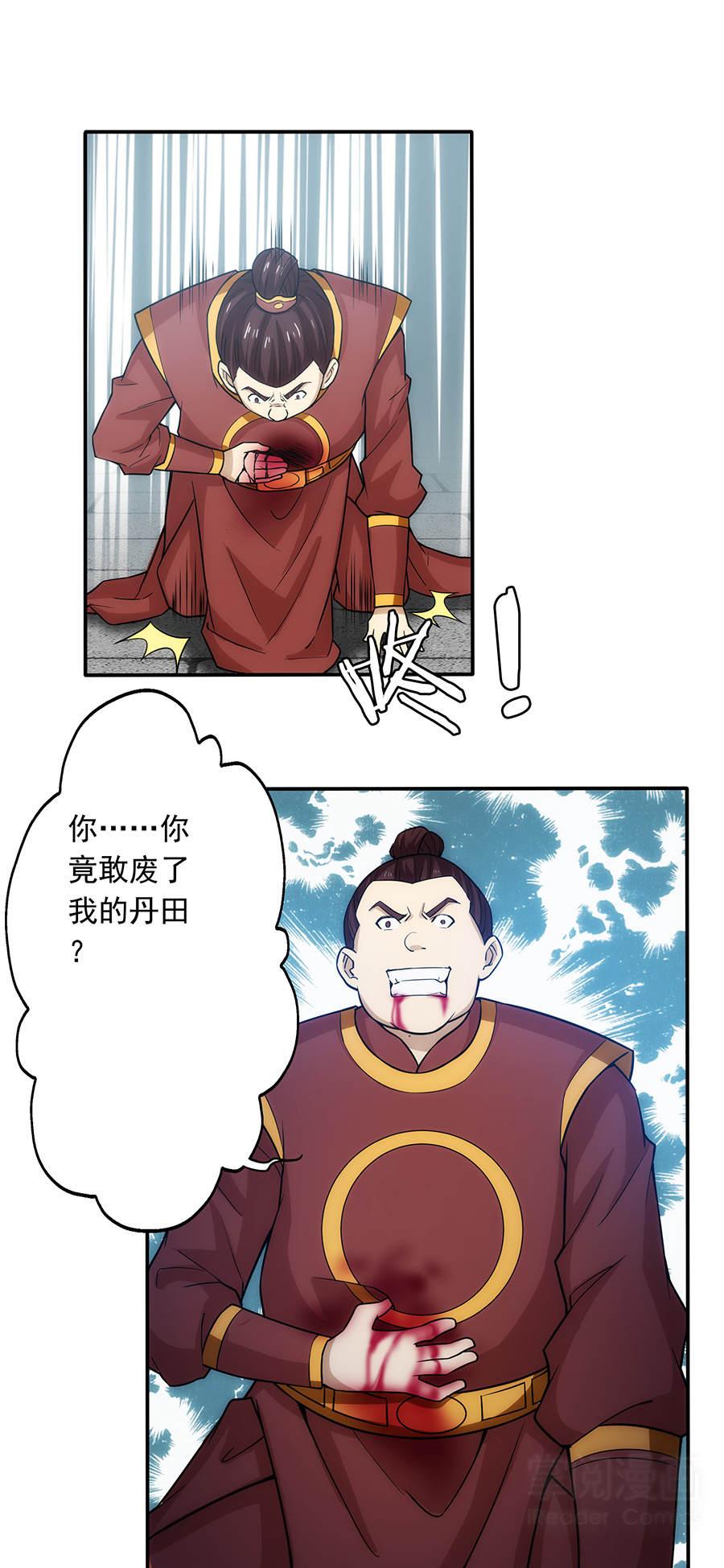 绝世剑神第5话  滔天大祸 第 8