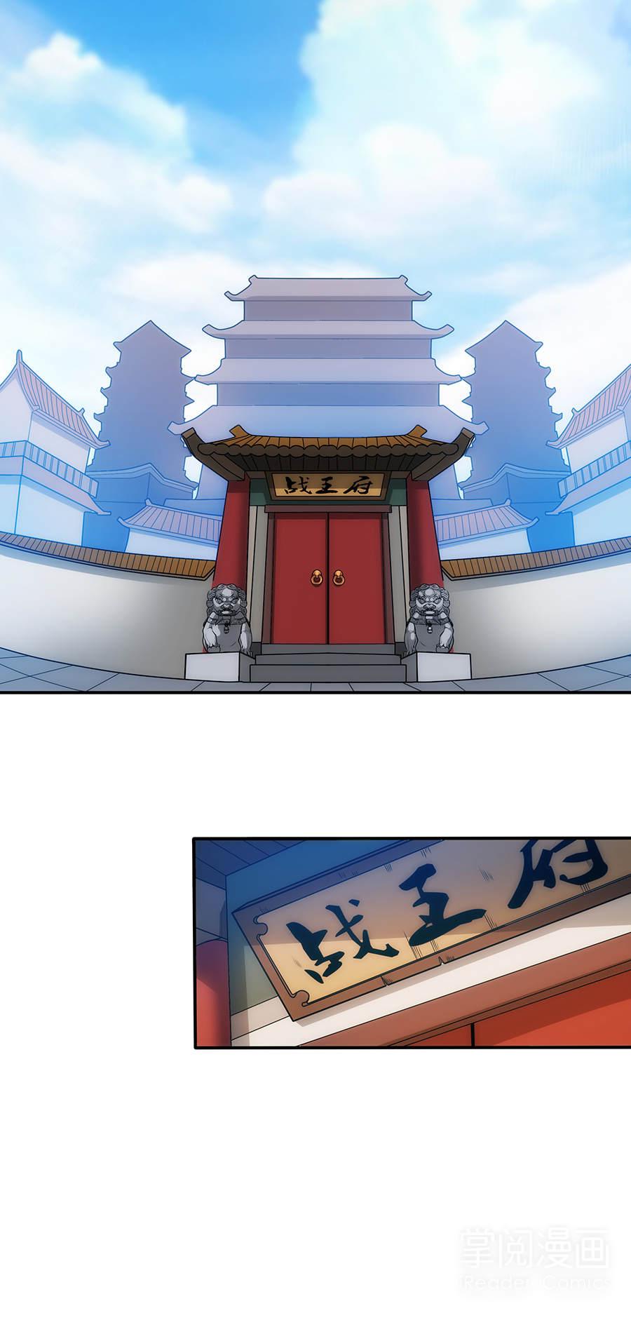 绝世剑神第1话  剑神重生 第 9