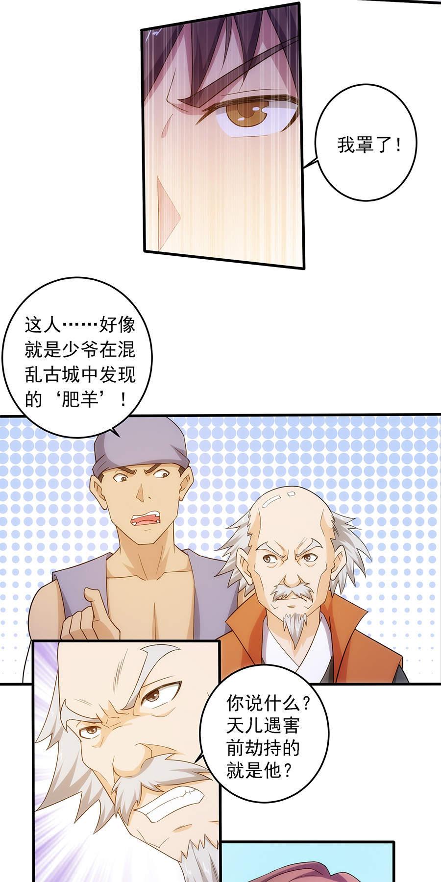 绝世剑神第31话  暴打黑鹰 第 10