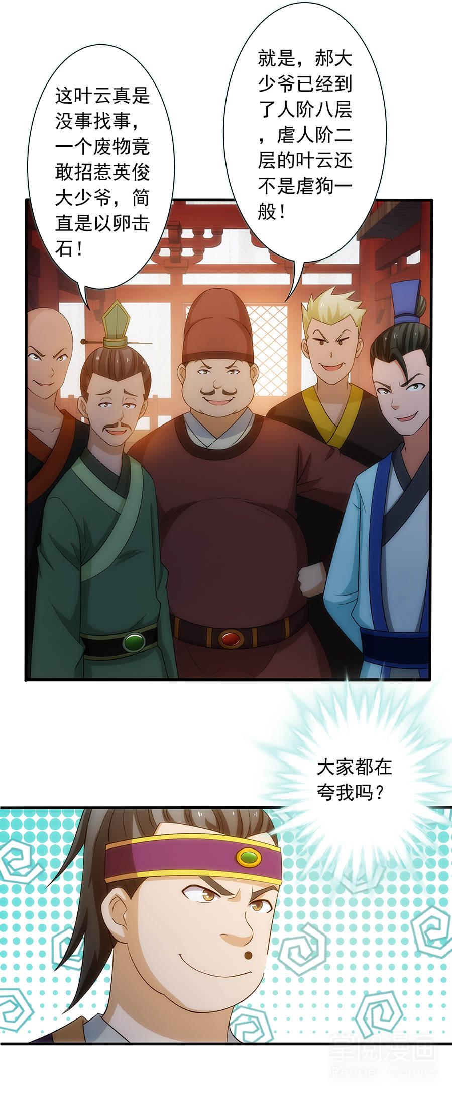 绝世剑神第16话  赌斗恶少 第 8