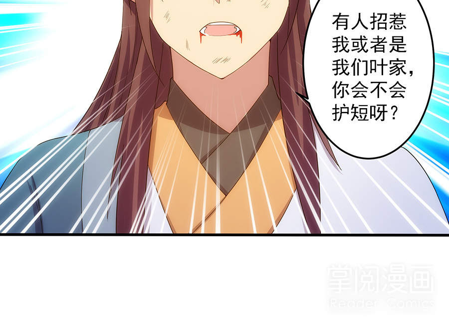 绝世剑神第26话  焱淼登场 第 8
