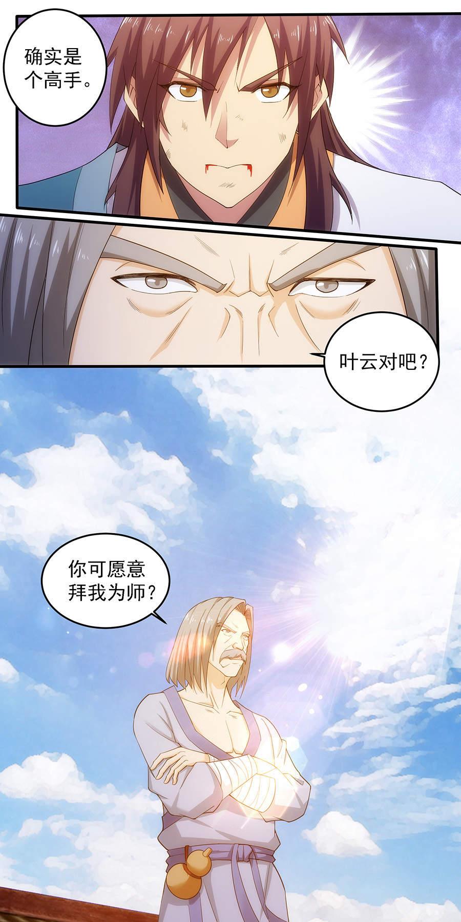 绝世剑神第26话  焱淼登场 第 5
