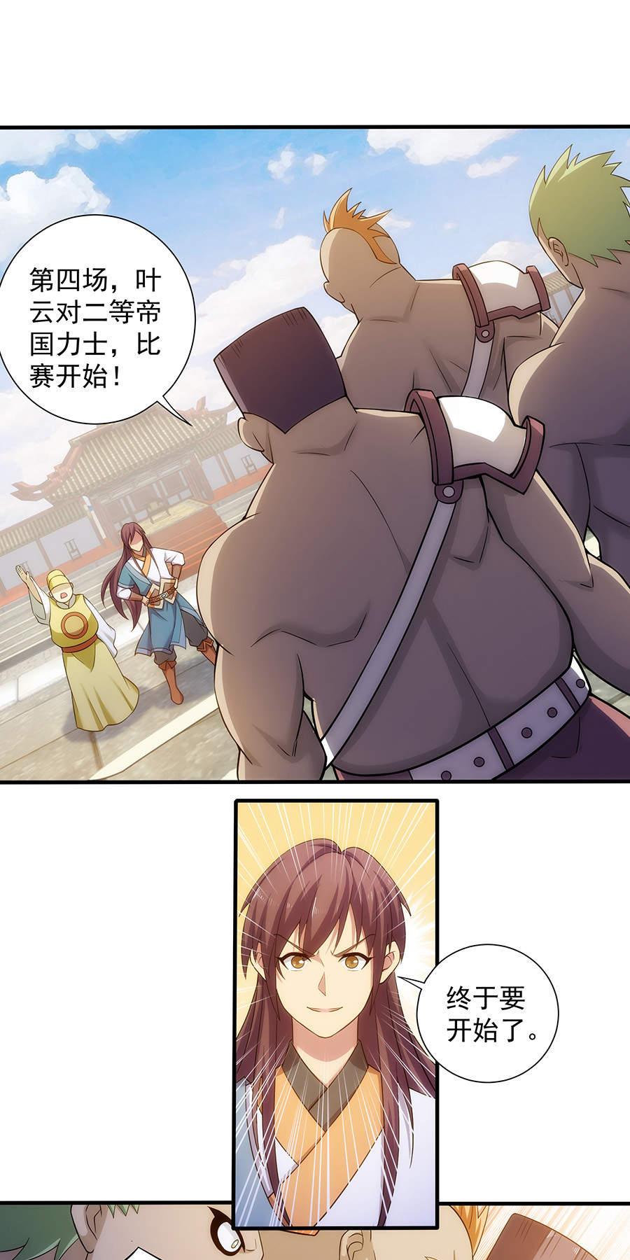 绝世剑神第23话  互不服输 第 6