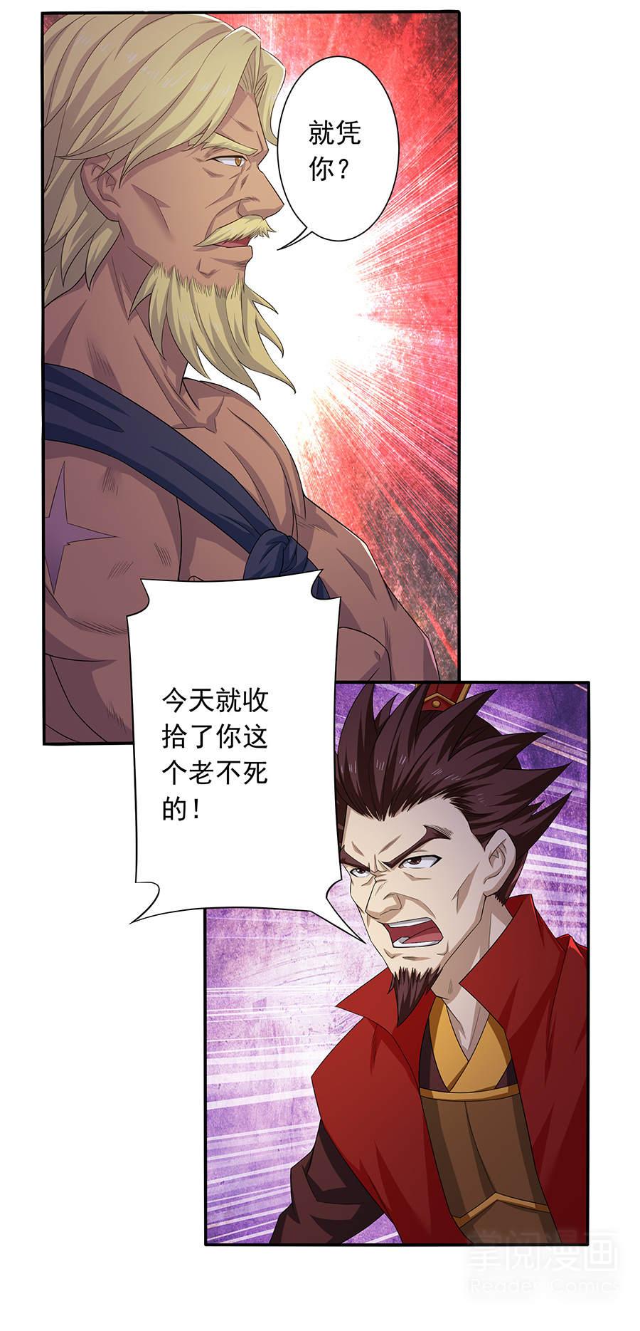 绝世剑神第8话  生死之战 第 5