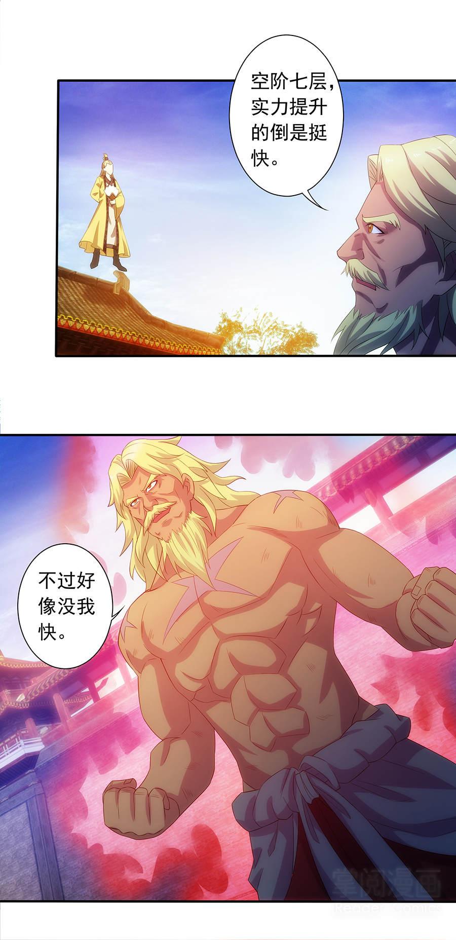 绝世剑神第9话  太极必杀 第 3
