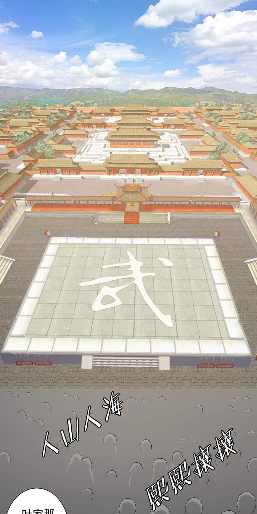 绝世剑神第21话  大赛开启 第 2