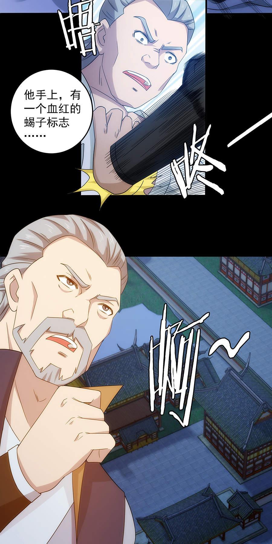 绝世剑神第28话  混乱之城 第 8