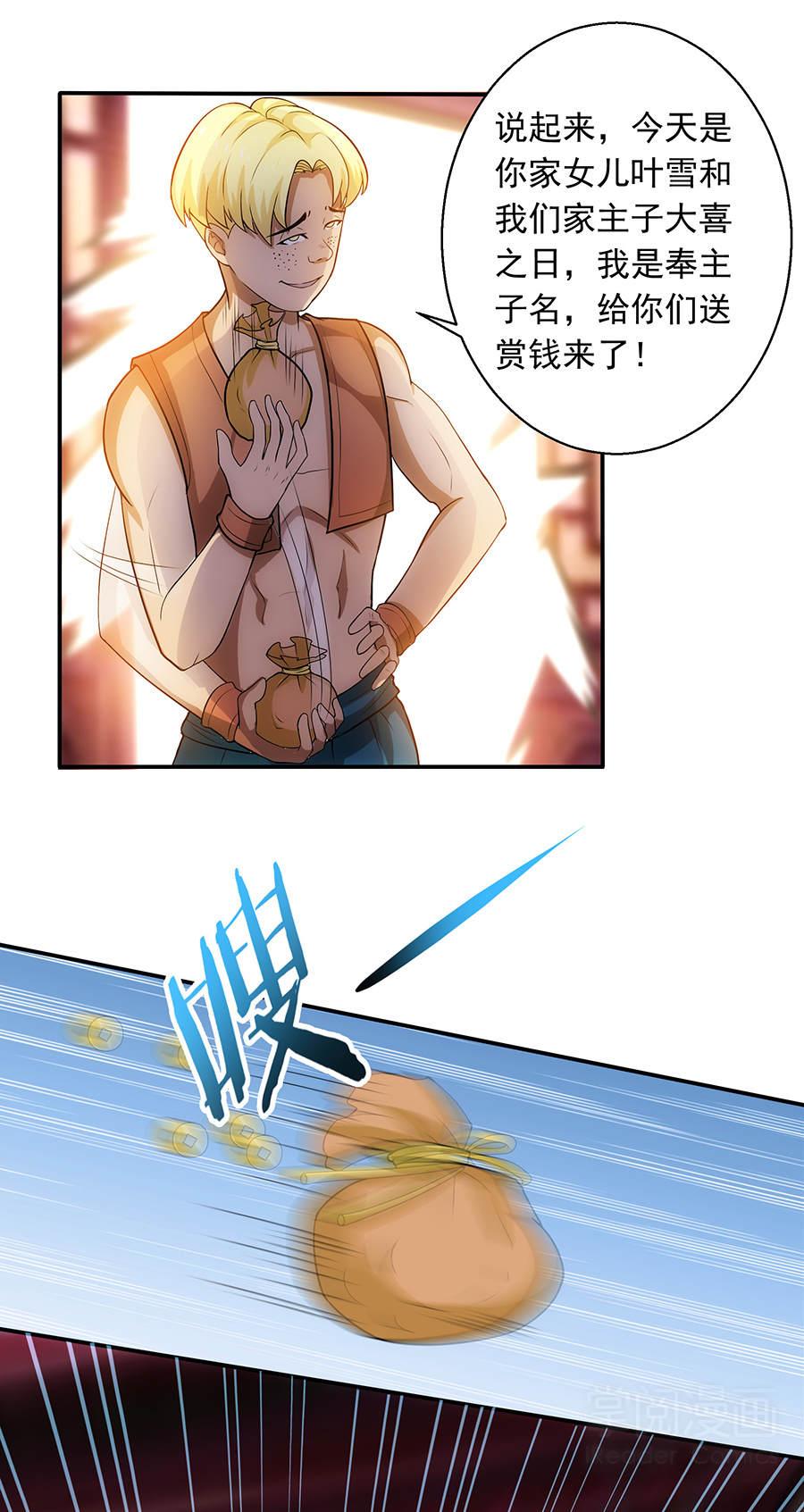 绝世剑神第2话  恶奴上门 第 10