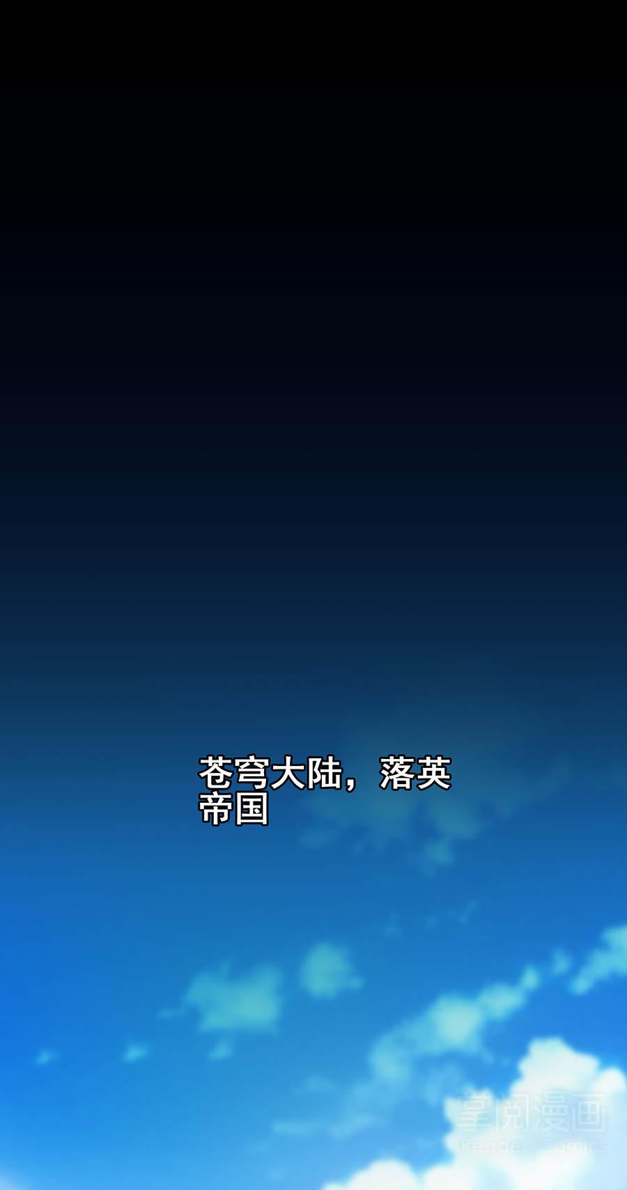 绝世剑神第1话  剑神重生 第 8