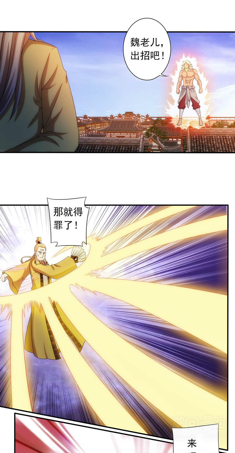 绝世剑神第9话  太极必杀 第 6