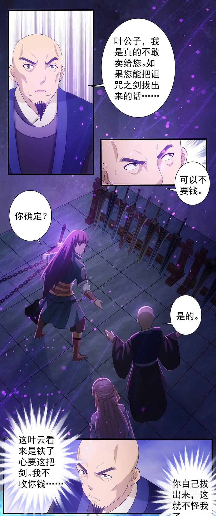 绝世剑神第20话  巨黑解封 第 5