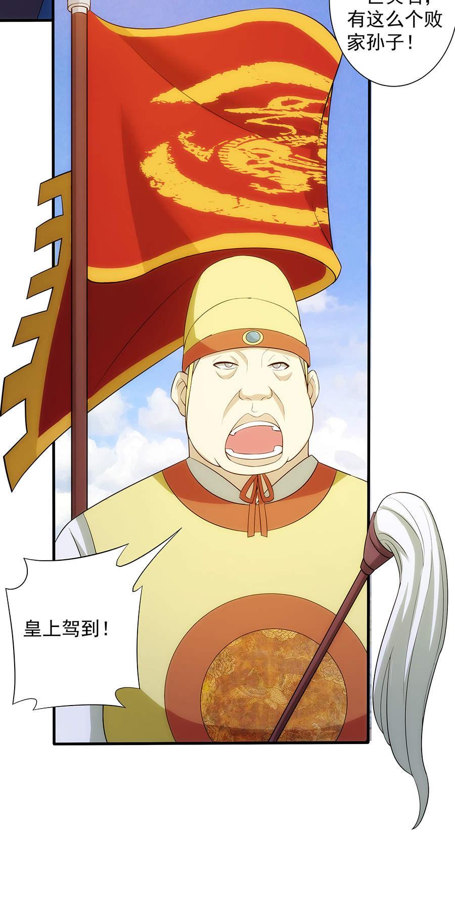 绝世剑神第21话  大赛开启 第 4