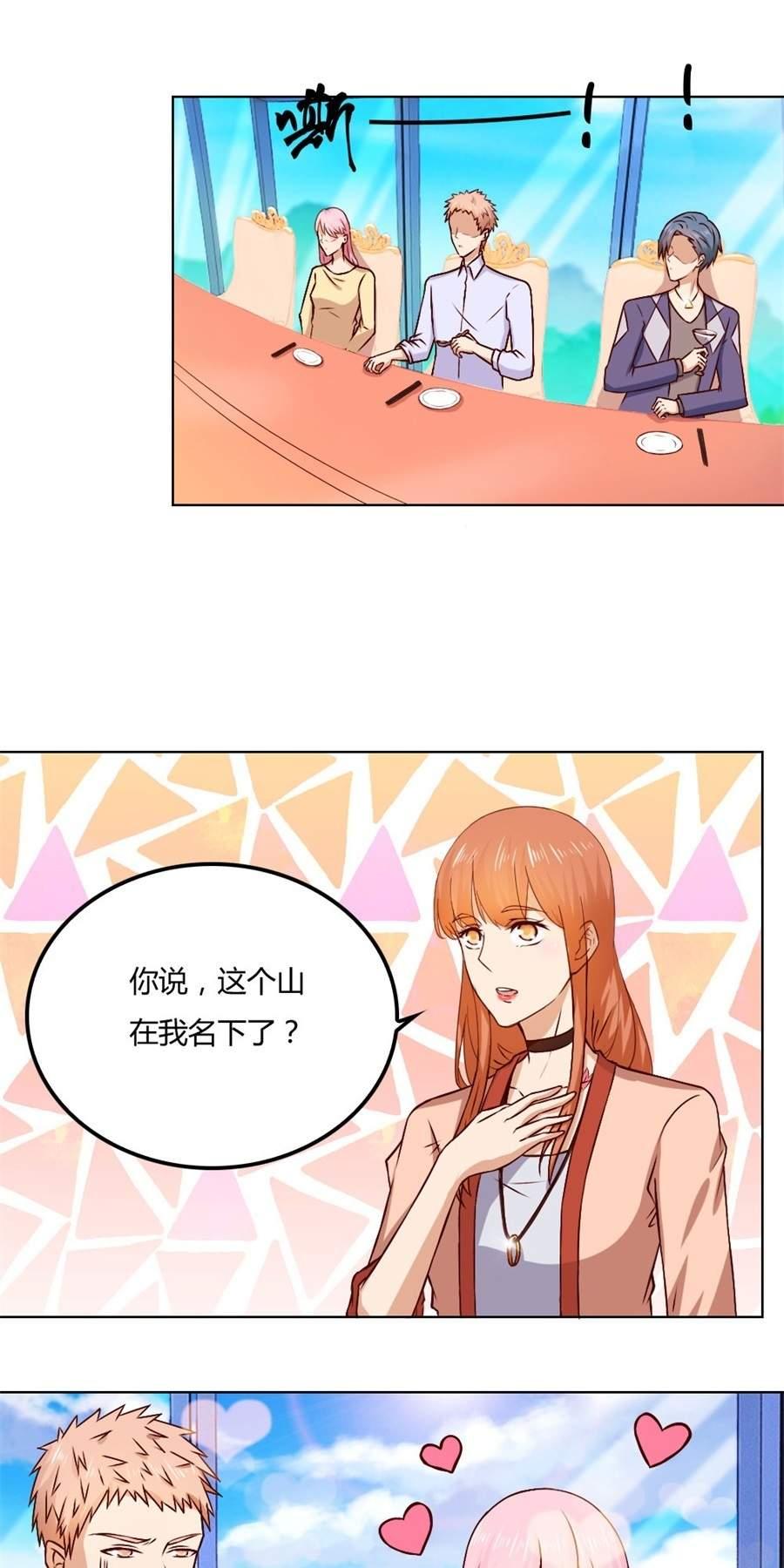 错嫁替婚总裁第80话  贺逸宁的隐藏技能 第 2