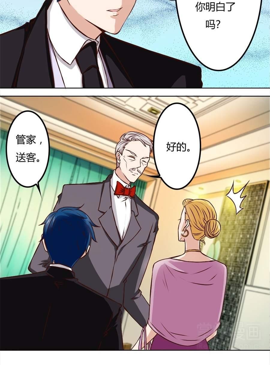 错嫁替婚总裁第75话  你喝酒了? 第 3