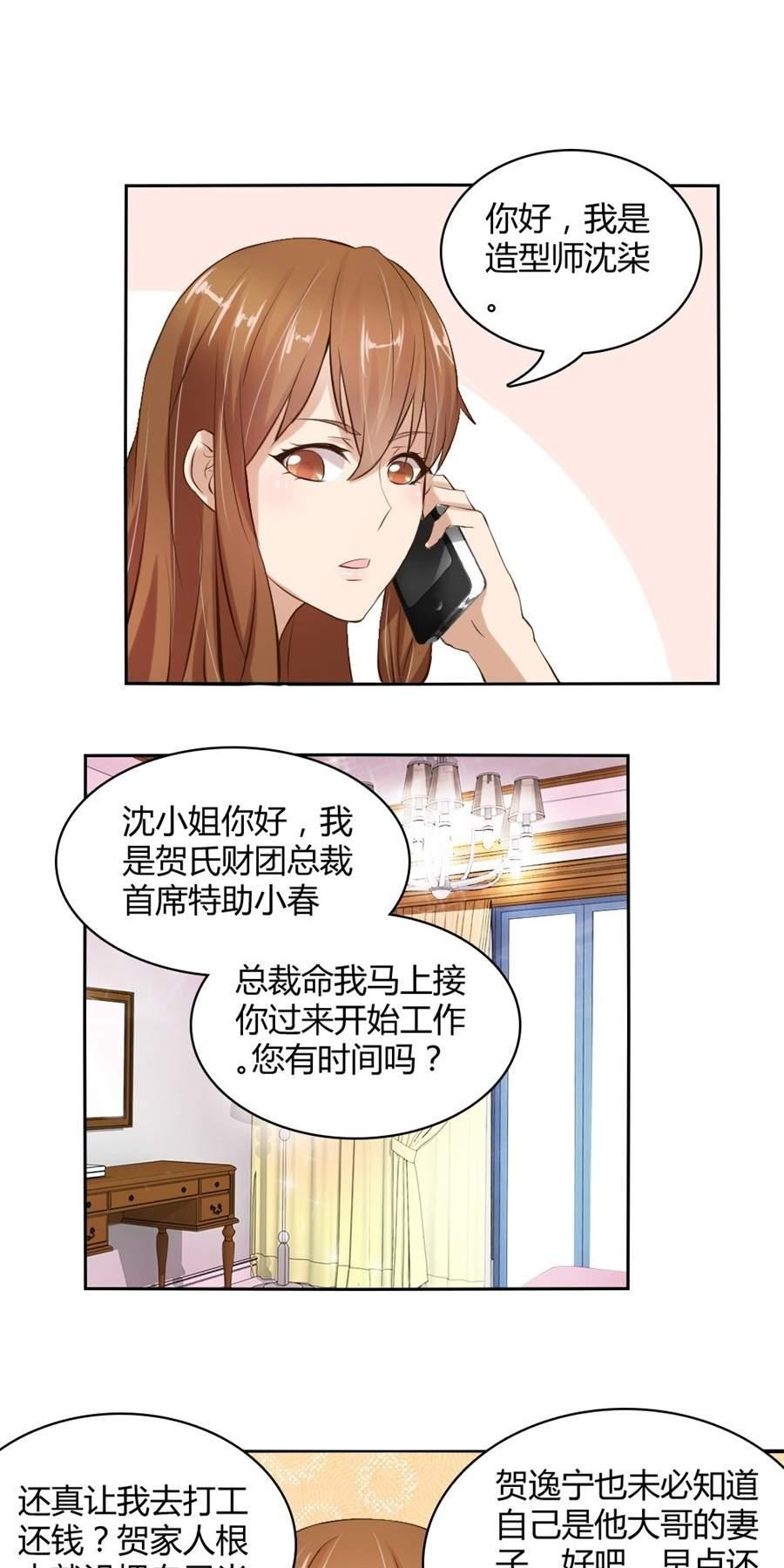 """错嫁替婚总裁第8话  与总裁关系暧昧(发""""糖""""喽) 第 8"""