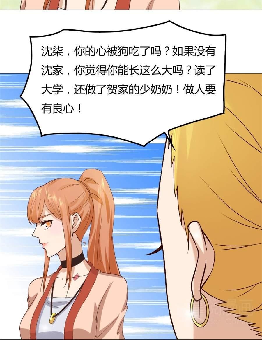 错嫁替婚总裁第85话  纠缠小七…… 第 4