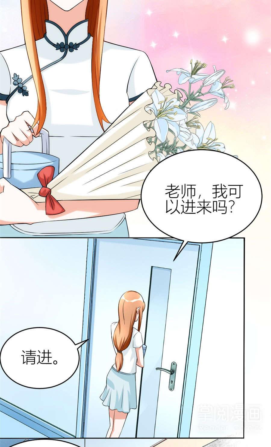 错嫁替婚总裁第108话  冯曼伦的邀约 第 3