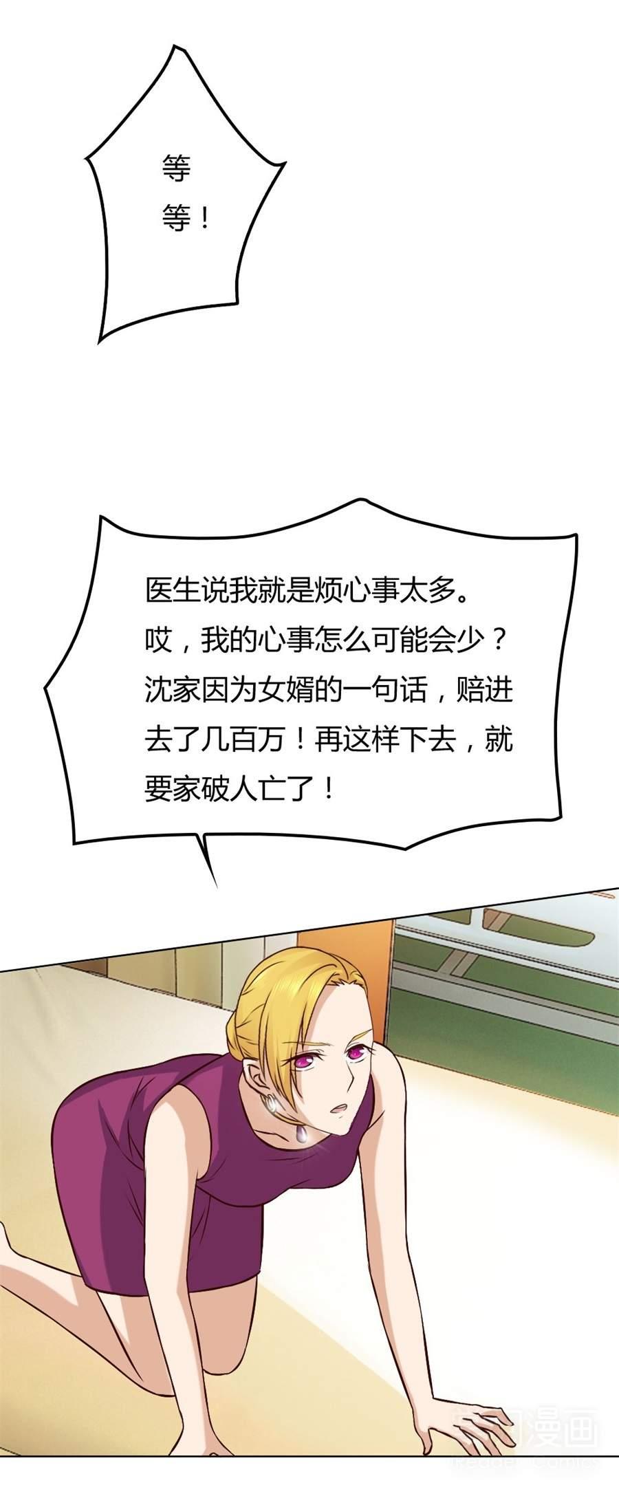错嫁替婚总裁第85话  纠缠小七…… 第 2